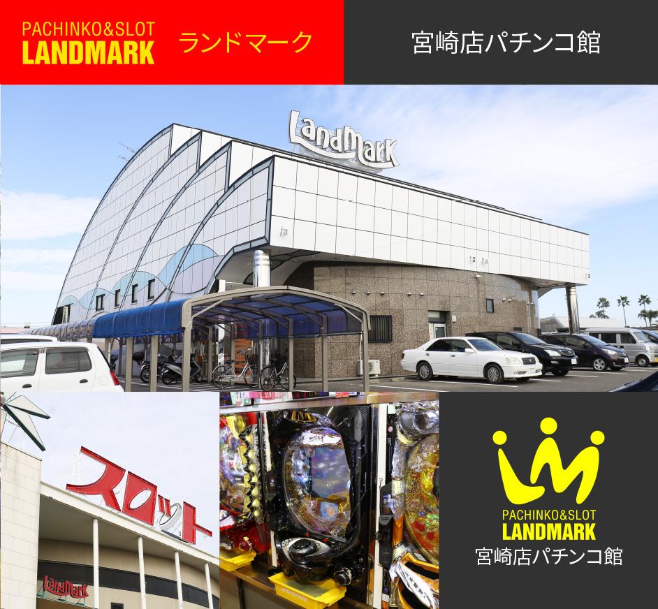 ランドマーク 宮崎店パチンコ館