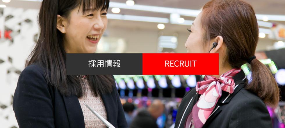 採用情報 | Recruit