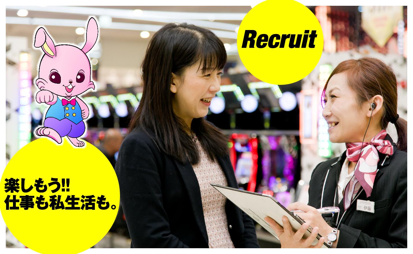 Recruit 楽しもう!!仕事も私生活も。